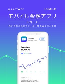 financeapps-2019-download-ja